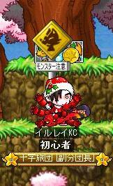 イルレイKC(野狐ファミリア)