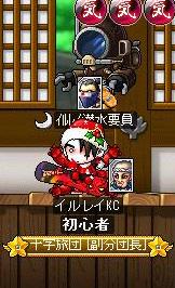 イルレイKC(足軽ファミリア)