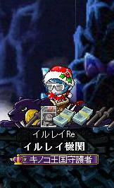 イルレイRe(警備ロボットファミリア)
