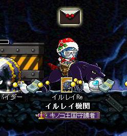 イルレイRe(ビッグスパイダーファミリア)