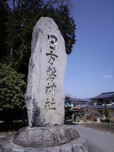 日方磐神社1