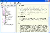 e00179_emeditor_help.jpg