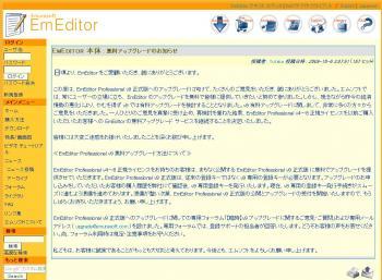 EmEditor v9 無料アップグレード告知