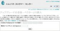 EmEditor 登録 02