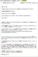 EmEditor 登録 04