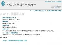 EmEditor 登録 05