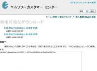 EmEditor 登録 06
