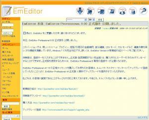 EmEditor v9 リリース 告知