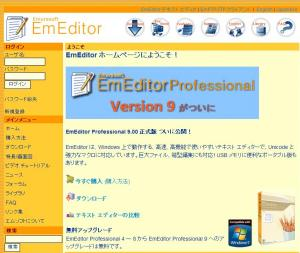 EmEditor v9 リリース