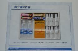 株主優待は大塚製薬製品の詰め合わせ