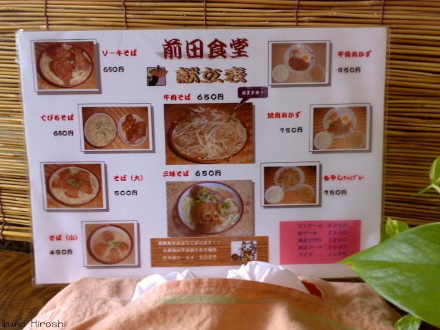 前田食堂の献立表