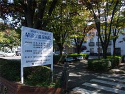 富士温泉病院2