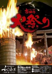 吉田火祭り_convert_20110826164611