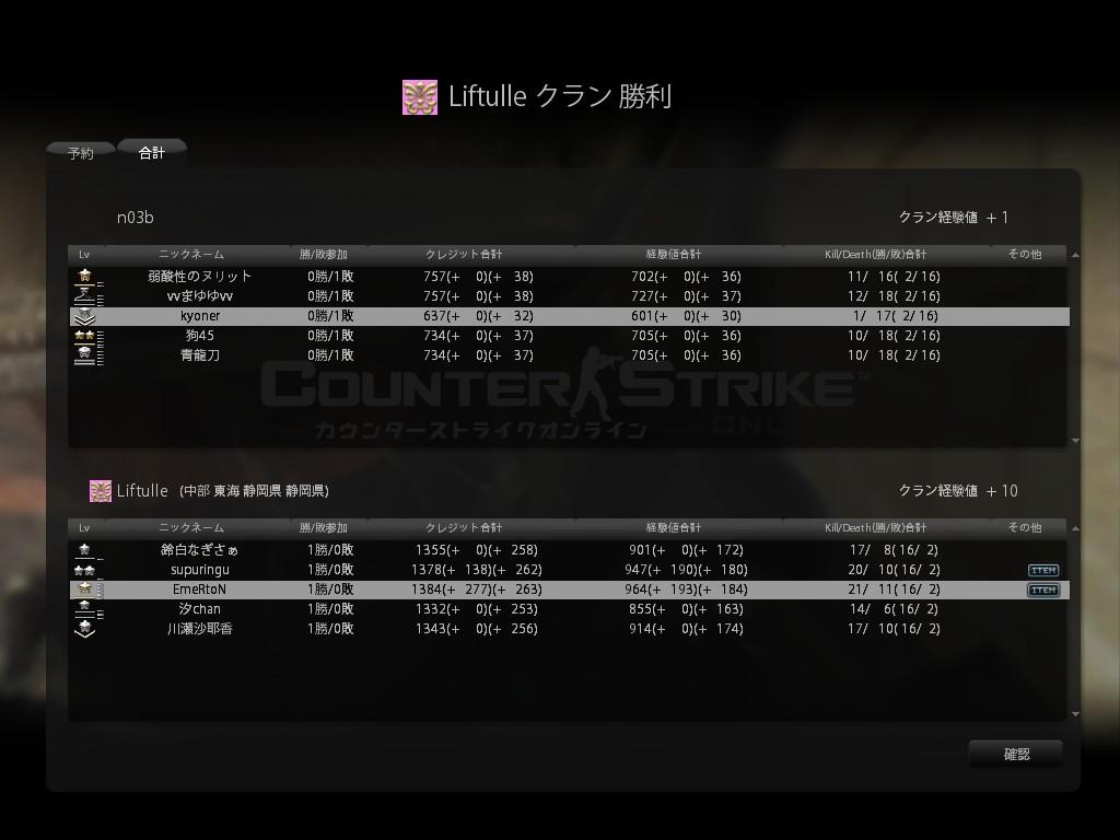 Snapshot0011済み