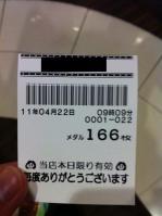 画像 166