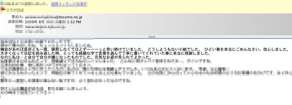 youko mail