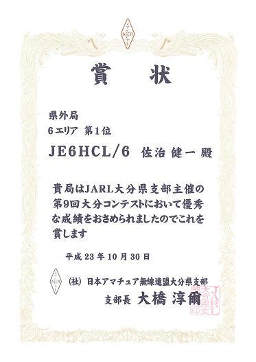 大分コンテスト賞状blog