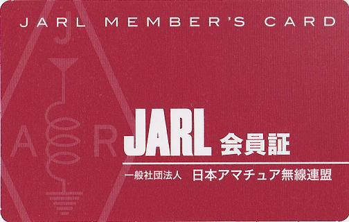 JARL 会員証Blog