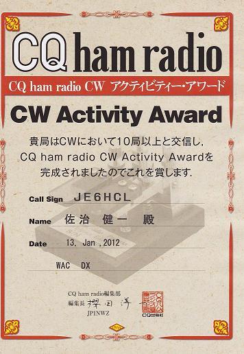 CQ誌CWアワード