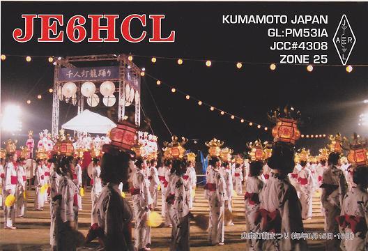 JE6HCL-QSL Blog