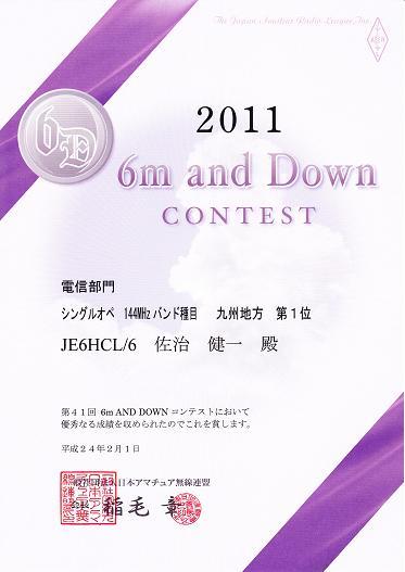 6mDOWN 賞状Blog