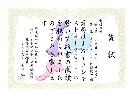 JA9 Blog