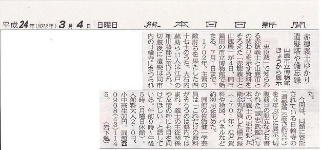 熊日記事Blog