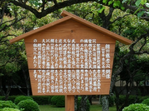長崎熊本 438