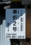 北野桂川2011-6月 189