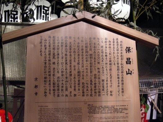 宵宵山2011 063