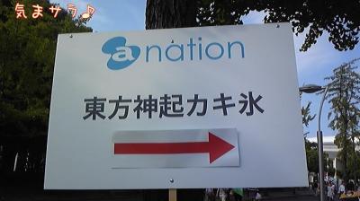 anaosaka.jpg