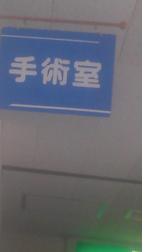 20111007132136.jpg