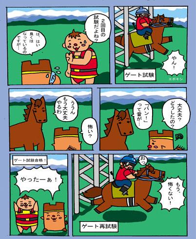 もんぺ厩舎の憂鬱No9