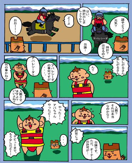 もんぺ厩舎の憂鬱No10