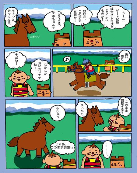 もんぺ厩舎の憂鬱No11
