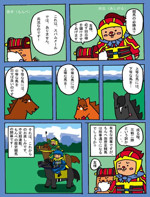 もんぺの歴史競馬No1