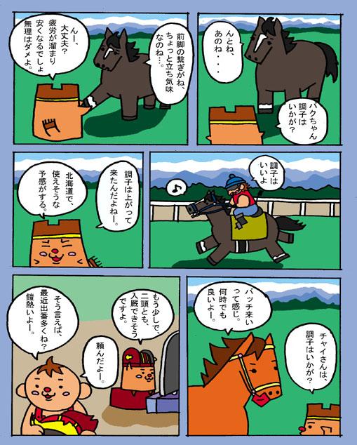 もんぺ厩舎の憂鬱No12