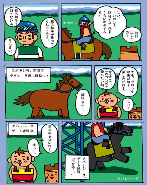 もんぺ厩舎の憂鬱No13