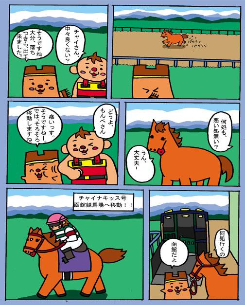 もんぺ厩舎の憂鬱No14