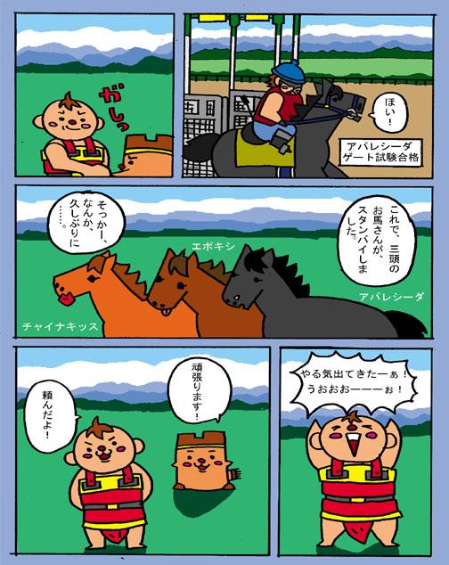 もんぺ厩舎の憂鬱No15