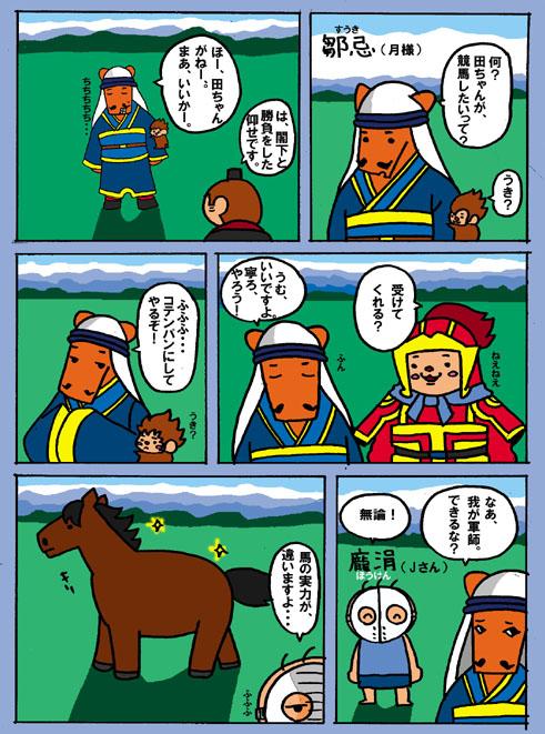 歴史マンガ2話