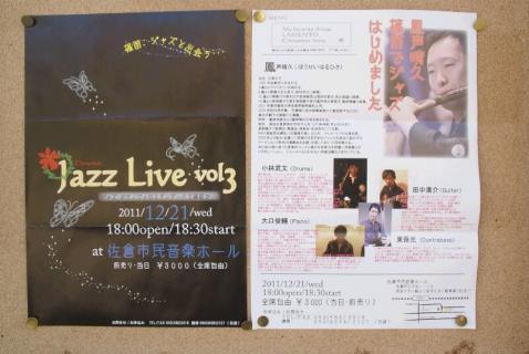 DSC05198ポスター1