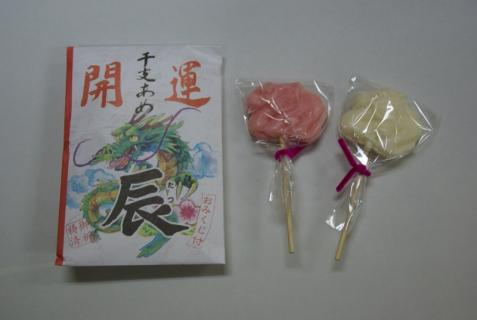 2012-02-22 飴 001 (800x536)