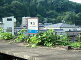 柴山駅表示板