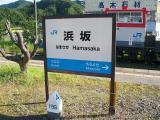 浜坂駅表示板