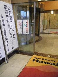 2012_0212いわきサンシャイン0037