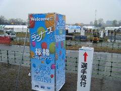 2012_0317板橋前日0007
