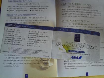 ANA card プラチナ②