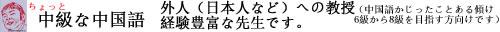 ニーハオ北京 みんしーの中国語 中級