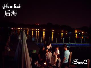 ニーハオ北京 みんしーの中国語 后海